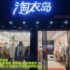 北京时尚女装免费铺货_品牌女装加盟