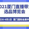 2021中国厦门社交电商新零售博览会 暨直播带货选品博览会