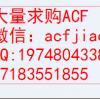 长期求购ACF 现收购ACF AC835A