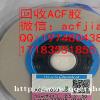 佛山求购ACF 回收ACF AC17338BL