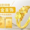 宝泉珠宝 黄金回收 金条足金钯金足金18k金硬金高价回收