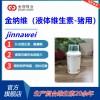 液体维生素猪用金纳维补充营养氨基酸缩短产程增加母猪奶水品质