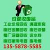 郫县废品回收公司,郫都区收再生资源