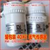 4OXV 氧气O2传感器 AAY80-390R2021新货