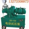2DSY压力自控电动试压泵产品优势价格