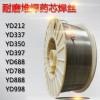 夹送辊埋弧堆焊药芯焊丝SHM521