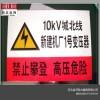 襄阳搪瓷电力标志牌变电站标牌可定制