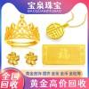 回收奢饰品翡翠珠宝 黄金钻石名包手表回收价格 宝泉珠宝