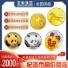 回收足金黄金金币十二生肖金钞纪念币熊猫币银币贺岁币 宝泉珠宝