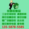 彭州废旧金属设备回收,彭州回收废品