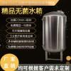 雅安鸿谦 不锈钢纯水设备专用水箱 密封无菌储水罐 支持定制