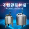 资阳鸿谦 304电加热不锈钢搅拌罐 食品搅拌罐 品质保证